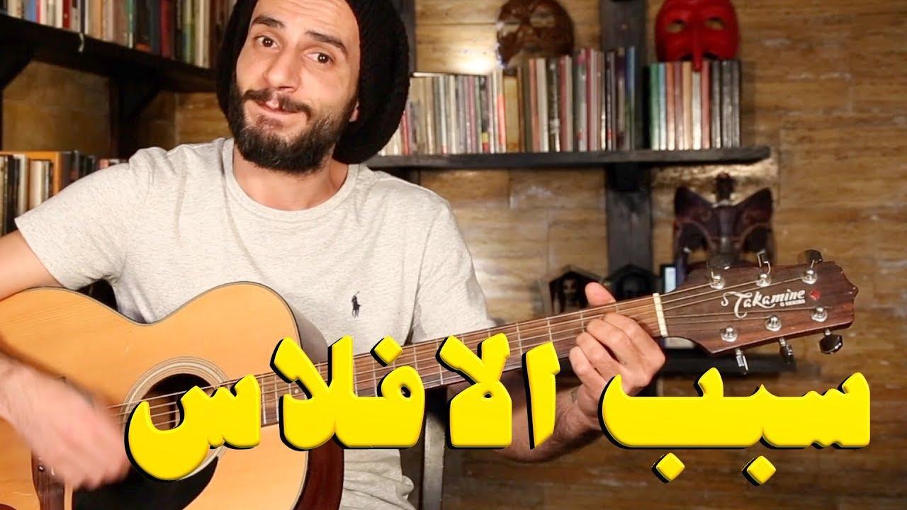 احمد مساد - هو الحب | Howeh El Hob (Cover)