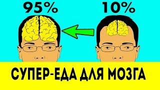 ВОТ, КАК ДОБАВИТЬ УМА! Топ 5 продуктов для мозга / Супер-еда для мозга