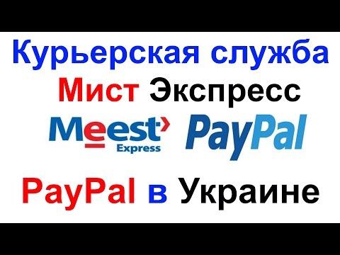 Курьерская служба Мист Экспресс !!! PayPal в Украине !!!