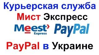 Курьерская служба Мист Экспресс !!! PayPal в Украине !!!(, 2017-04-04T17:16:27.000Z)
