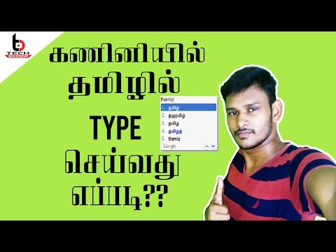 How To type In Tamil In Pc & Laptop Easy Way| Tech Bazaar Tamil