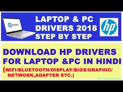 How to download drivers for Hp Laptop in Hindi ( Wifi /Bluetooth/ Display/ Bios etc. 2018)