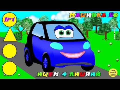 Машинка Бо - Четвертый лишний – Фигуры Часть 1. Развивающий мультик про машинки для детей