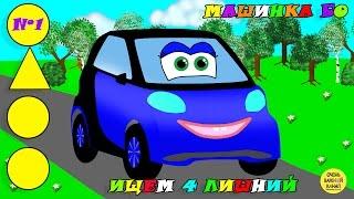 Машинка Бо - Четвертий зайвий – Фігури Частина 1. Розвиваючий мультфільм про машинки для дітей