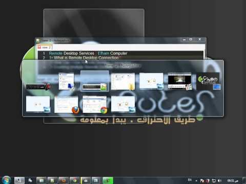 Remote Desktop Services تحكم عن بعد
