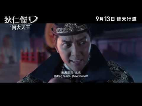 狄仁傑之四大天王 (Detective Dee: The Four Heavenly Kings)電影預告
