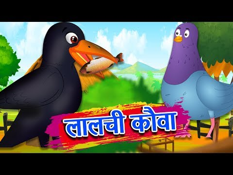 लालची कौवा | Greedy Crow | Hindi Stories for Kids| Hindi