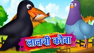लालची कौवा | Greedy Crow | Hindi Stories for Kids| Hindi Kahaniya | Moral Stories for children