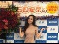 【石田安奈】2018年スクールカレンダー発売記念イベント終了後コメント