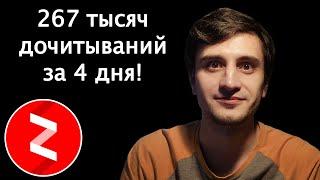 Мощный взлёт моего канала на Яндекс Дзен. Заработок растет!