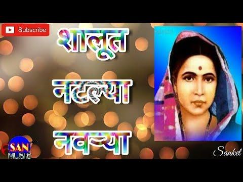 Shalut Natlya Navrya - Ramabai Bhimrao Ambedkar | Anand Shinde | Sanket Khankal | SAN MUSIC