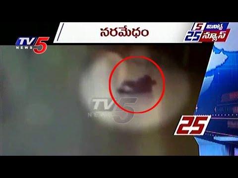 5 Minutes 25 News   29th June 2016   TV5 News