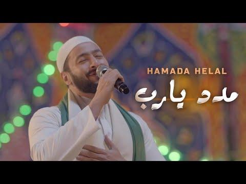 Hamada Helal - Madad Ya Rab (Al Maddah Series)| حمادة هلال - مدد يارب - من مسلسل المداح - رمضان 2021