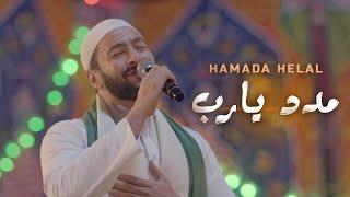 Hamada Helal - Madad Ya Rab (Al Maddah Series)  حمادة هلال - مدد يارب - من مسلسل المداح - رمضان 2021