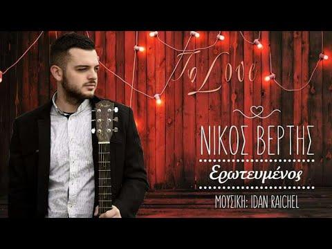Nikos Vertis - Erotevmenos (feat. Idan Raichel) (cover with tabs)