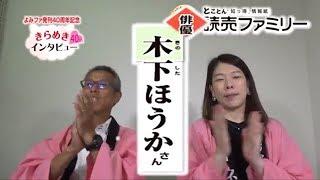 いやみ課長でおなじみの木下ほうかさんが登場ネル!梅沢富美男さんと研...