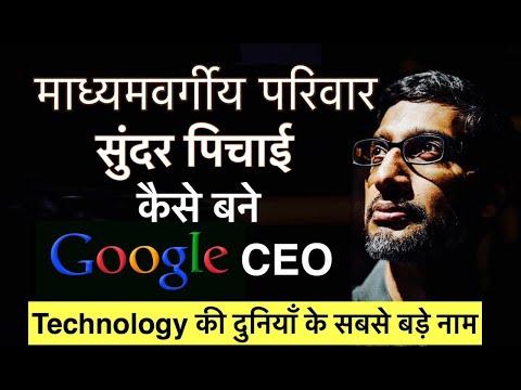 माध्यमवर्गीय परिवार के सुंदर पिचाई कैसे बने Google CEO Success Story by Dr. Amit Maheshwari