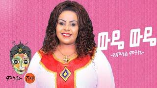 Ethiopian Music : Amsal Mitike (Wude Wude) አምሳል ምትኬ (ውዴ ውዴ) New Ethiopian Music 2021(Official Video)