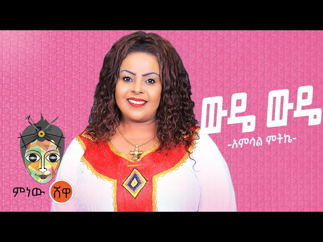 Ethiopian Music : Amsal Mitike (Wude Wude) አምሳል ምትኬ (ውዴ ውዴ) New Ethiopian Music 2021(Official Video)