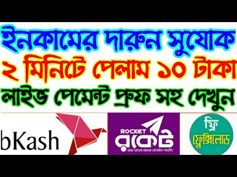 Online income bd payment bkash।। Earn Money Online ।। online income bangladesh 2020 ||Bot TopUp