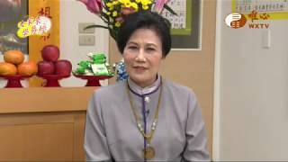 元捨講師【大家來學易經128】| WXTV唯心電視台