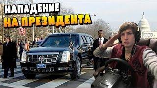 Спасаю ПРЕЗИДЕНТА в City Car Driving С РУЛЕМ