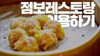 [홍콩여행팁] 점보레스토랑 이용하기