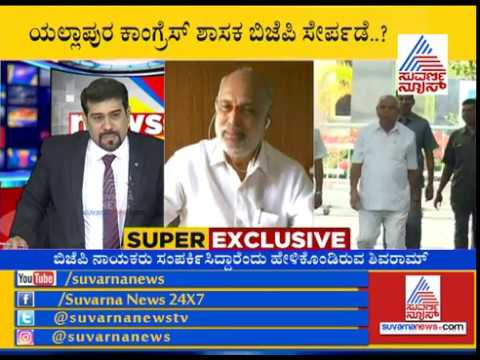 MLA Shivaram Hebbar Denies To Comment On Speculation Of Joining BJP