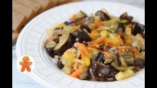 Салат из Баклажанов По-Одесски