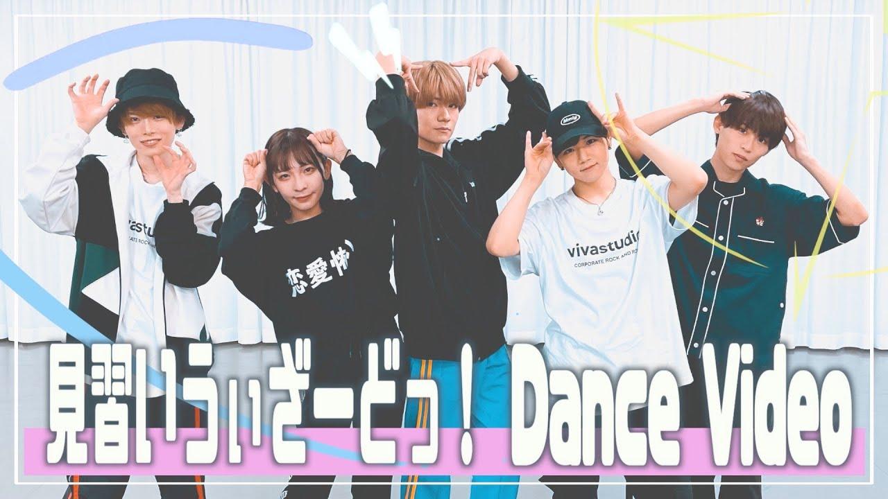 【unders7】「見習いうぃざーどっ!」(Dance Practice)