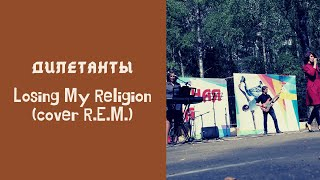 Дилетанты-Losing My Religion (cover R.E.M.)