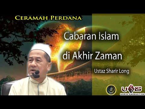 Cabaran Islam Di Akhir Zaman - Ustaz Sharir Long
