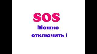 Кнопку SOS можна відключити !