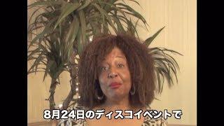 8/24(金)六本木グランドハイアットでのディスコ・イベントに登場するシェリル・リンよりコメント到着