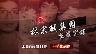 【台灣啟示錄 預告】林宗誠集團 犯罪實錄 11/03(日)