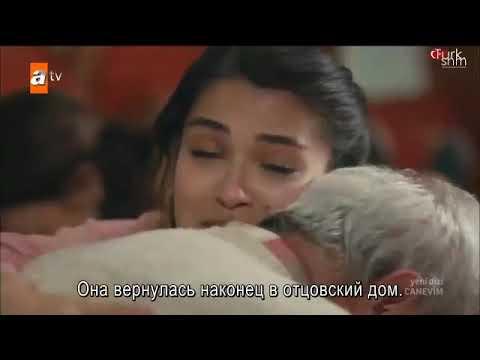 Сокровенное 1 серия русские субтитры (сериал,драма)