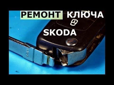 Ремонт ключа Skoda