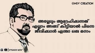 Biju Menon Lyric Dialogue   Malayalam Lyrical Whatsapp Status   Vysakh Msv