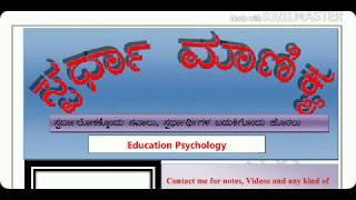 ಶೈಕ್ಷಣಿಕ ಮನೋವಿಜ್ಞಾನ:- ಅರ್ಥ, ವ್ಯಾಖ್ಯಗಳು, ಪಂಥಗಳು ಸಂಚಿಕೆ-1 Education psychology: meaning, definition,