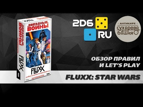 Fluxx: Звёздные войны - играем вдвоем в настольную игру