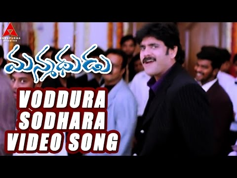 Voddura Sodhara Video Song || Manmadhudu Movie || Nagarjuna, Sonali Bendre, Anshu
