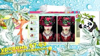 """Прохождение """"5 отличий онлайн"""", 57 - 63 уровень. Одноклассники и Вконтакте. Найди отличия"""