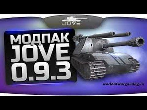 Как установить мод-пак на World Of Tanks (0.9.3) от Jove