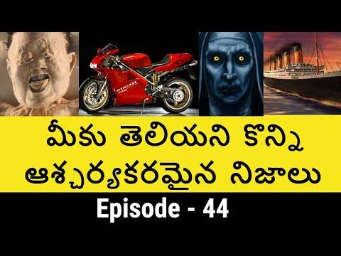Top 10 Interesting and Amazing Facts in Telugu | Episode-44 | Unknown Facts | Telugu Badi