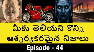 Top 10 Interesting and Amazing Facts in Telugu | Episode-44 | Unknown Facts | Telugu Badi
