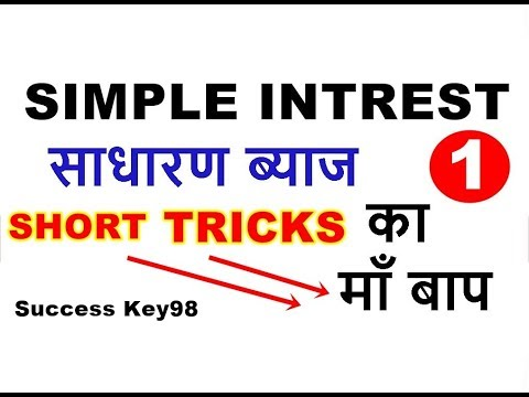 CI and SI Short Tricks in Hindi 1 | Compound interest Problems/tricks in hindi | SSC CGL | BANK PO thumbnail