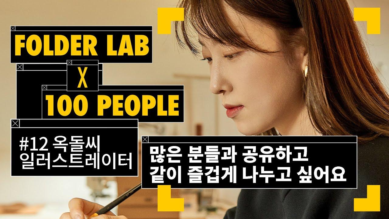"FOLDERLAB X 100PEOPLE l 12_옥돌씨(일러스트레이터) ""패션은 '일상'이다"""