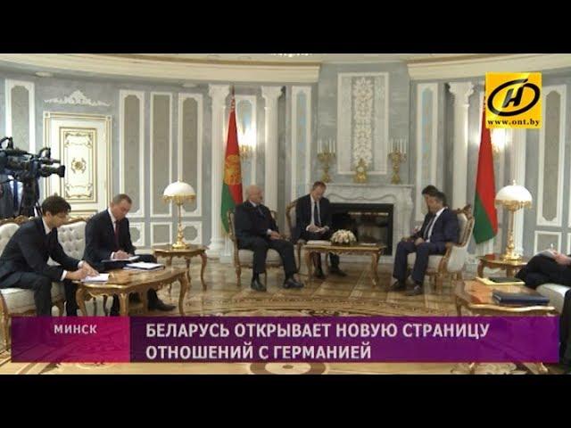Беларусь-Германия: открытие новых страниц отношений