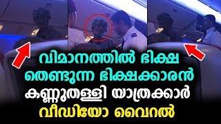 ന്യൂ ജനറേഷന് ഭിക്ഷാടനം കണ്ട് കണ്ണുതള്ളി യാത്രക്കാർ   malayalam latest news
