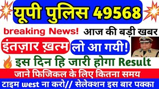 Up Police Result DECLARED, up police 49568 Cutoff 2019 |upp result confirm breaking news 2019